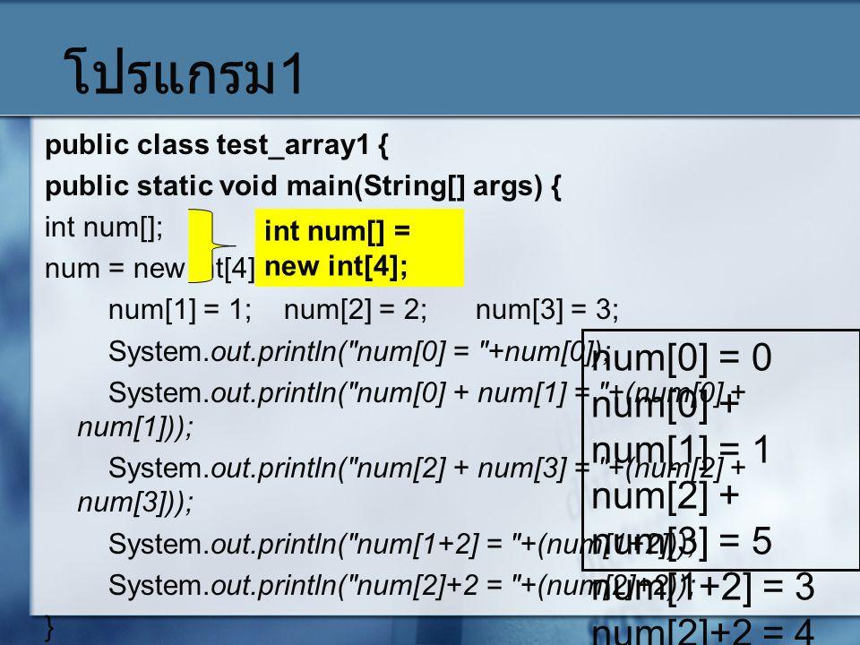 โปรแกรม1 num[0] = 0 num[0] + num[1] = 1 num[2] + num[3] = 5